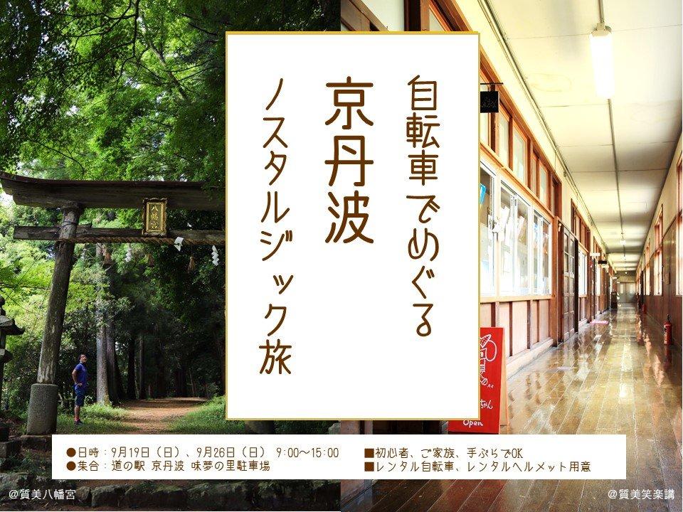 京丹波イベント表紙.jpg