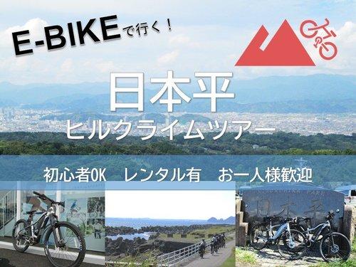 日本平写真.jpg