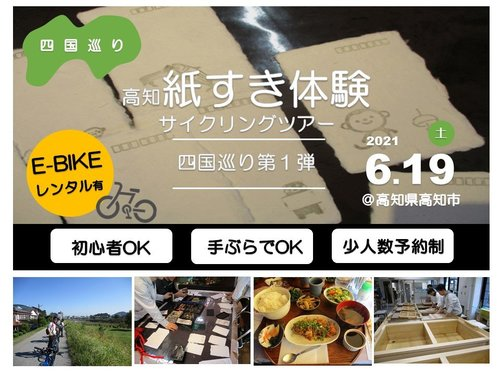 南国店紙すき体験.jpg