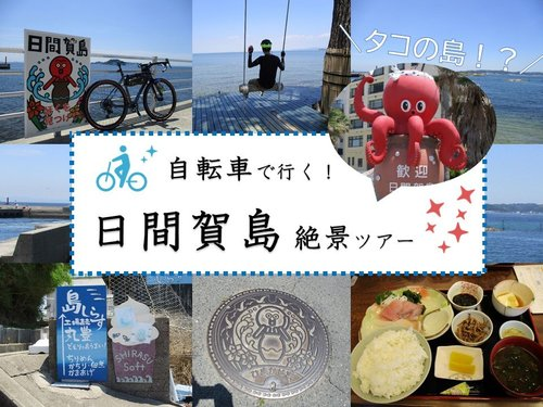 himakazima_tour.jpg