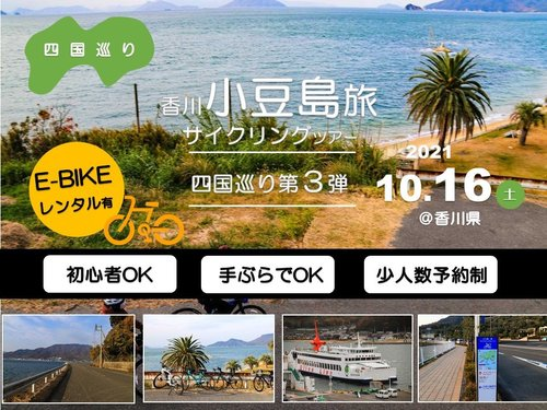 徳島南小豆島.jpg