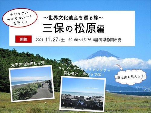 静岡インター三保の松原2.jpg