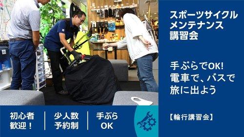 輪行講習会.JPG