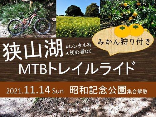相模原店狭山湖MTBトレイルライド.jpg