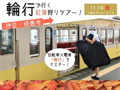 三島輪行1114.jpg